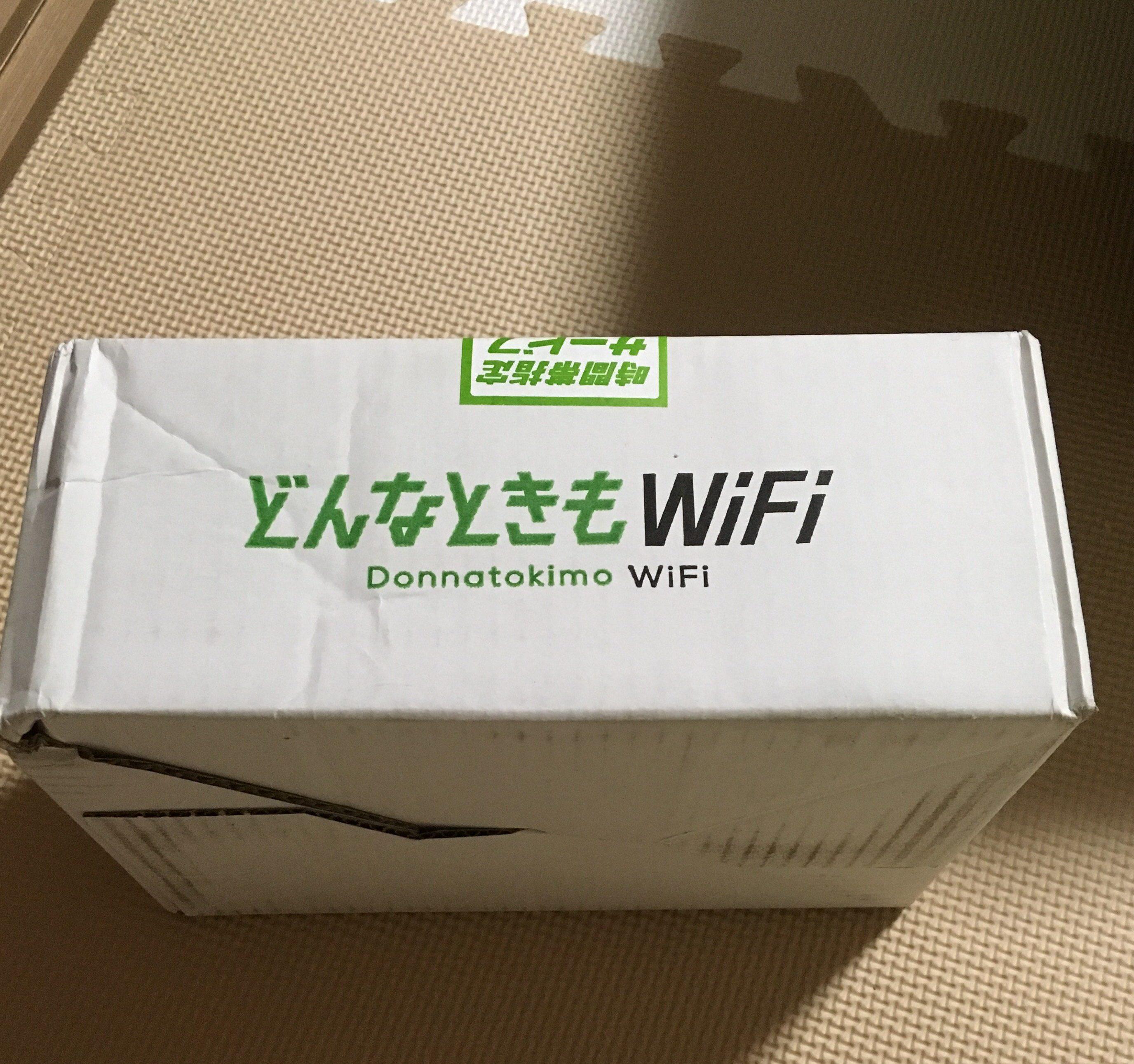 どんな とき も wifi コード 14