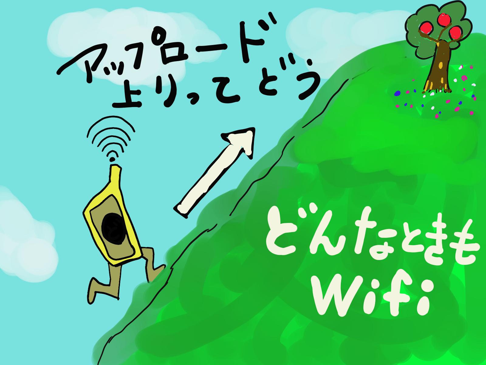 どんな とき も wifi アップロード